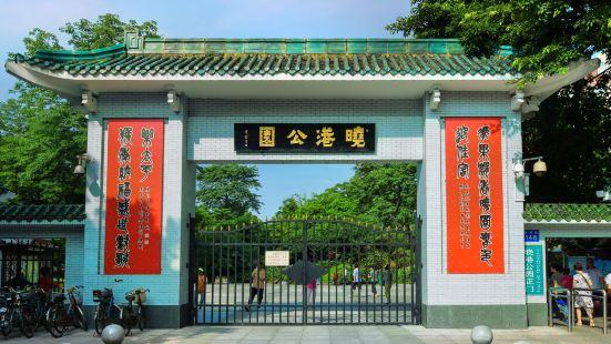 Xiaogang Park