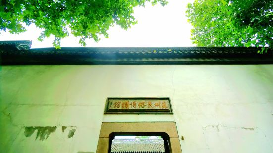 Suzhou Folk Custom Museum