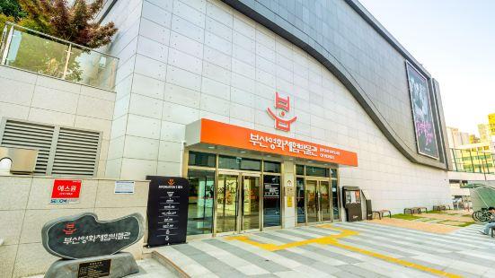 釜山電影體驗博物館