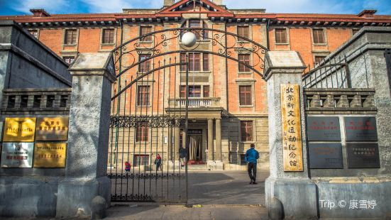 Memorial Hall of New Chinese Cultural Movement