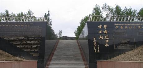 伊吾烈士陵園