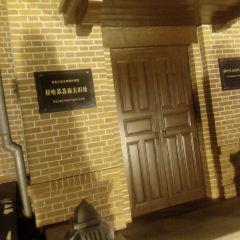 拉哈蘇蘇海關舊址博物館用戶圖片