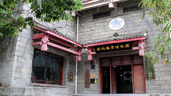 安順蠟染博物館