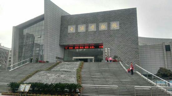 十堰博物館