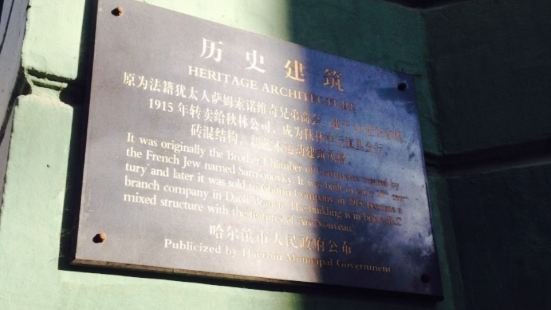 Harbin Jewish Activity Former Sites
