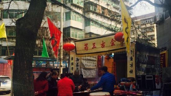 Yaowangdong