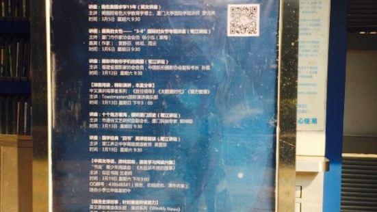 Xiamen 24-hour Self-service Library