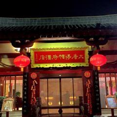 大唐博相府酒店·陝西官府菜用戶圖片
