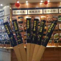 Gui Ke Shan Fang User Photo