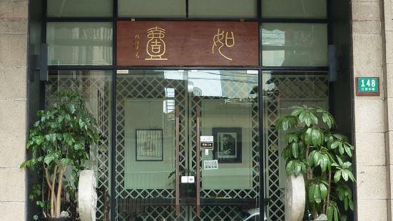 RuYi YiShuGuan