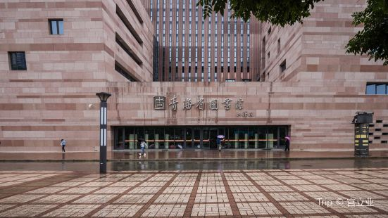 青海省圖書館