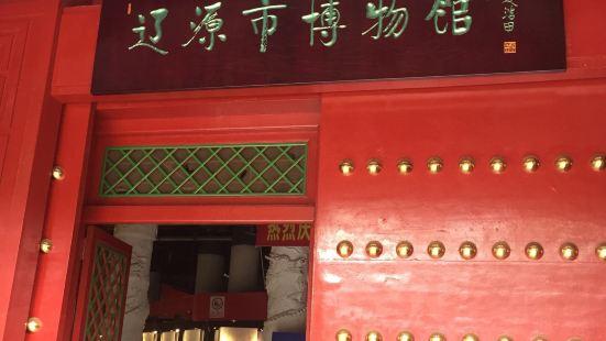 遼源市博物館