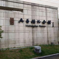 Memorial Hall of Changshuo Wu User Photo