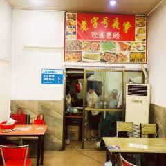 老字型大小夜宵店(西湖口店)用戶圖片