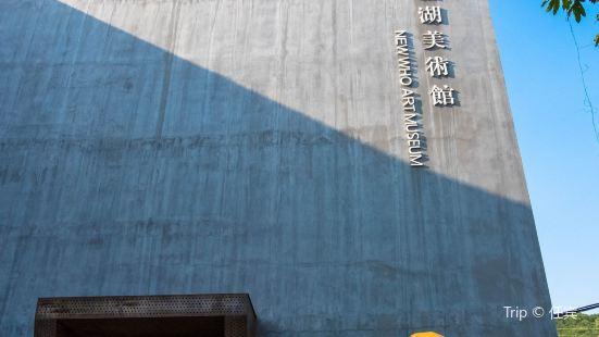 鼇湖美術館