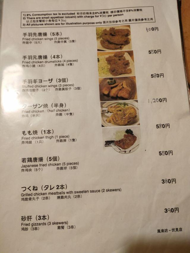 風來坊(榮店)