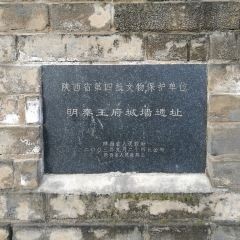 Mingqin Mansion City Wall Relic Site User Photo
