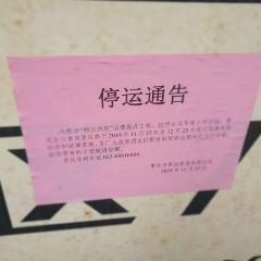 장강 케이블카(장강삭도) 여행 사진