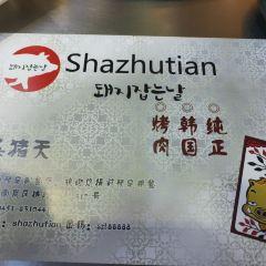 Sha Zhu Tian (Main Branch) User Photo