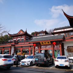 Lou Wai Lou ( Gu Shan Road ) User Photo