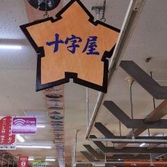 Hakodate Asaichi User Photo