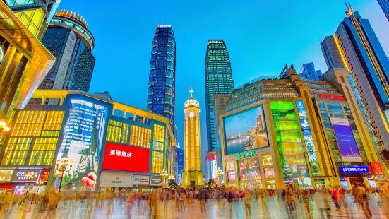 重慶十字金街
