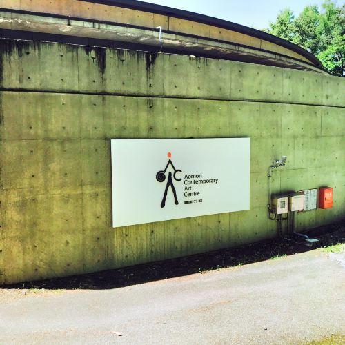 Aomori Contemporary Art Center