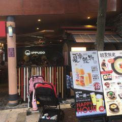 Ippudo (Disney Town) User Photo