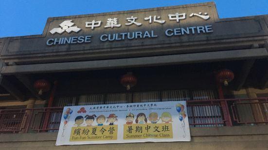 大溫哥華中華文化中心