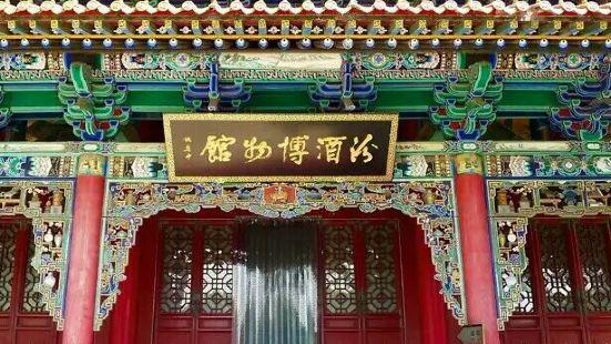 汾酒博物館