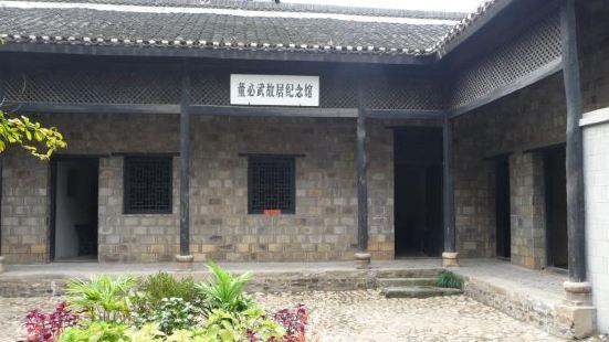 董必武紀念館