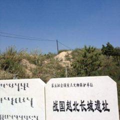 趙長城遺址用戶圖片