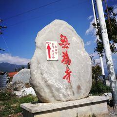 Wuwei Temple User Photo