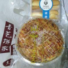 青藝食品(振興店)用戶圖片