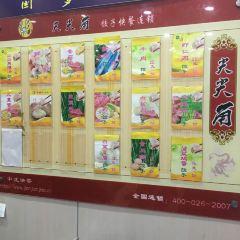 尖尖角灌湯餃子(沂水直營店)用戶圖片