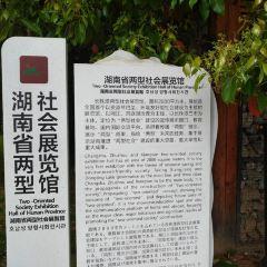 창주탄 양형 사회 전시관 여행 사진