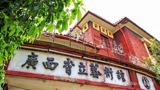 Guangxi Provincial Art Museum