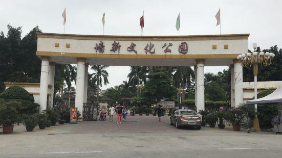牆新文化公園