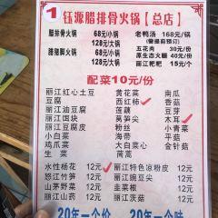 Yu Jie Pork Rib Hot Pot User Photo
