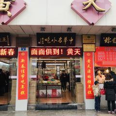 黃天源糕糰(總店)用戶圖片