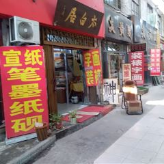 Zhengzhou Shuhua Street User Photo
