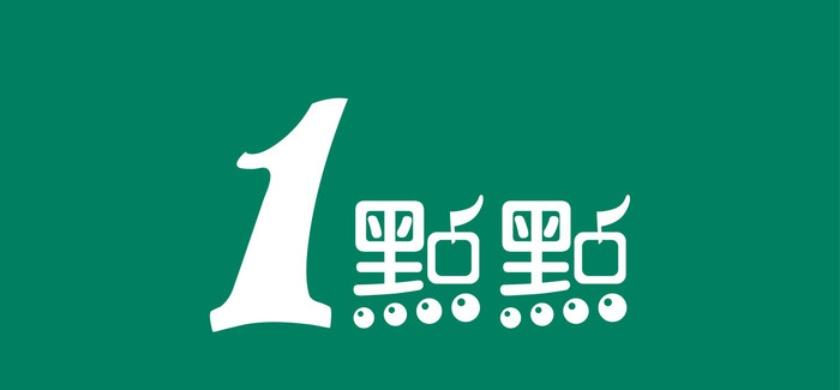 1點點(新城吾悅廣場店)