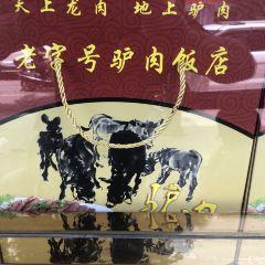 驢肉飯店用戶圖片