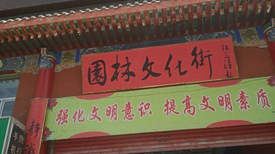 青海省西寧市園林文化街步行街