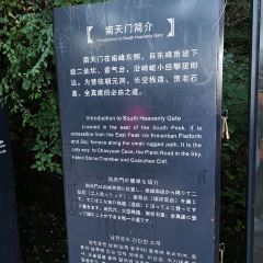 南天門のユーザー投稿写真