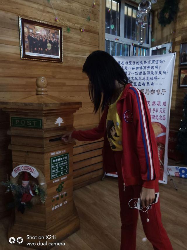 中國最北郵政局