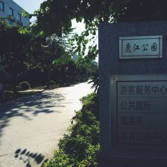 Lujiang Park User Photo