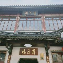 De Yue Lou(Guan Qian Dian) User Photo