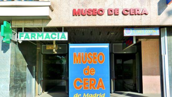 밀랍인형 박물관