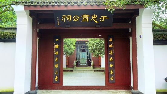 Yu Qian Shrine